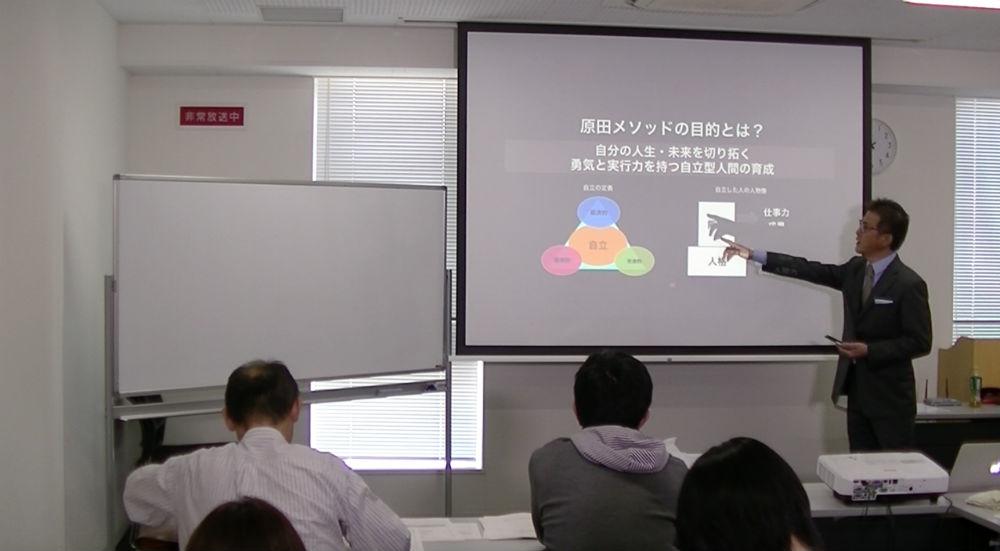 原田メソッド無料体験セミナー