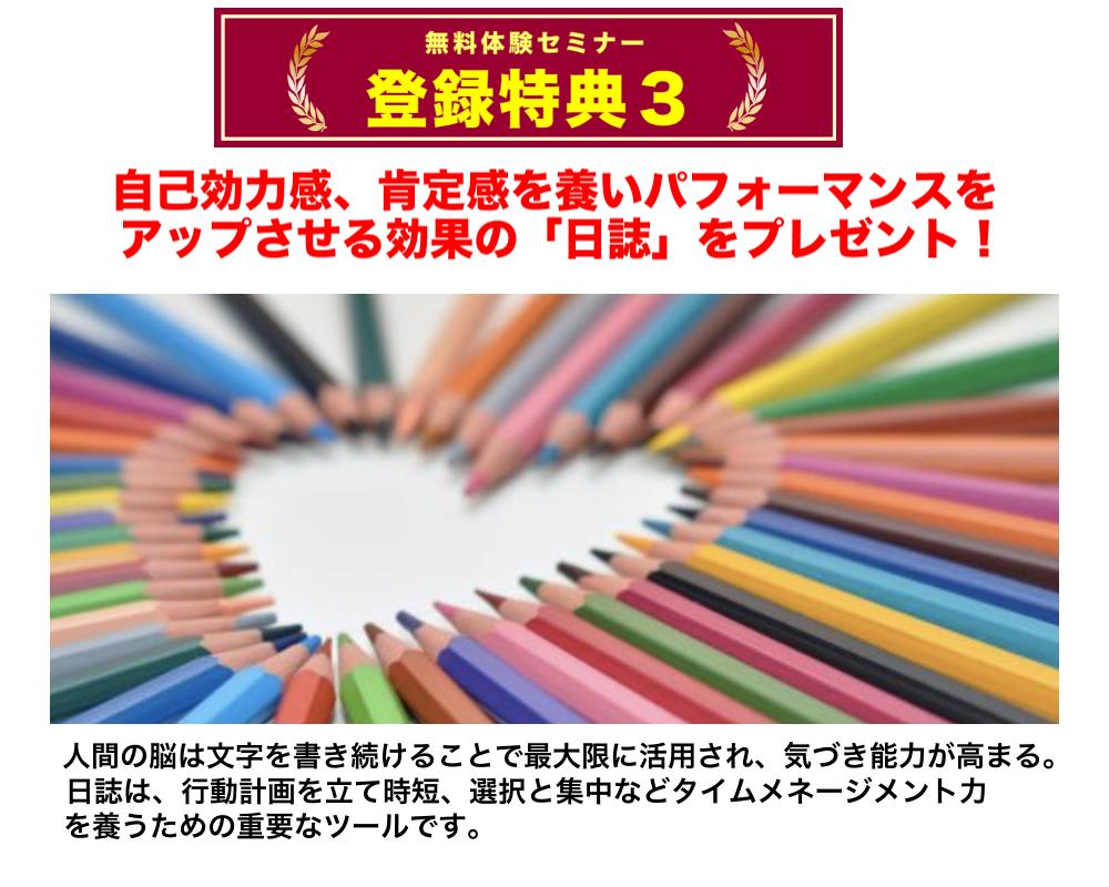 原田メソッド特典3