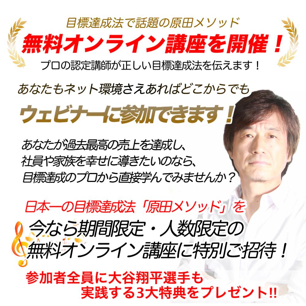 原田メソッド無料オンライン講座