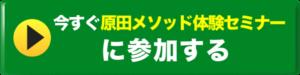 原田メソッド体験セミナー参加ボタン