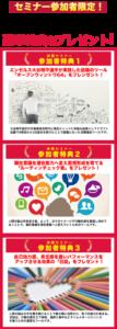 原田メソッド体験セミナー参加者特典
