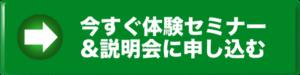 原田メソッド体験セミナーボタン