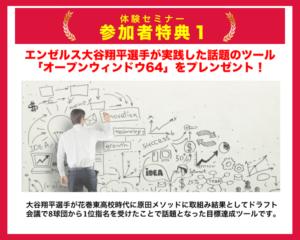 原田メソッド体験セミナー特典