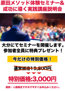 原田メソッド体験セミナー&成功に導く実践講座説明会