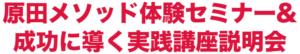 商品名:原田メソッド体験セミナー