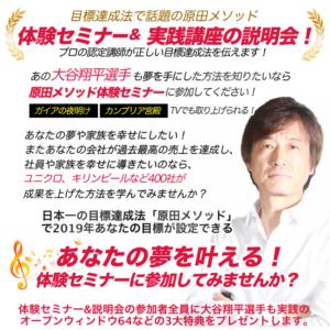 原田メソッド体験セミナー&説明会
