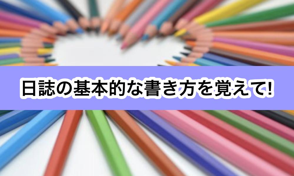原田メソッドの日誌