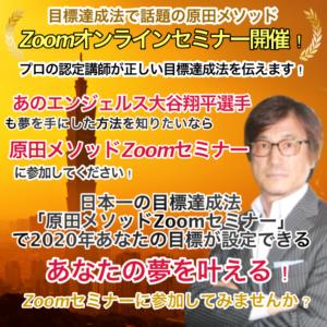 原田メソッドZoomセミナー
