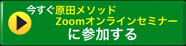 Zoomオンラインセミナー参加ボタン
