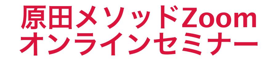 原田メソッドZoomオンラインセミナー申し込み