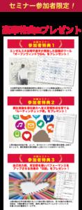 原田メソッドZoomオンラインセミナー